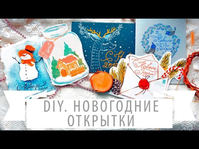 DIY 5 Вариантов открытки на Новый Год. Открытки своими руками.
