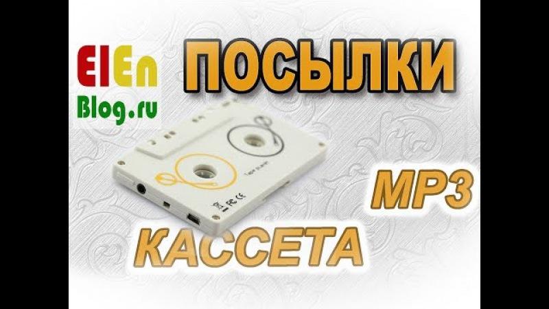 Кассета Адаптер mp3