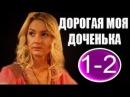 Мелодрама с Иваном Жидковым - Дорогая моя доченька 2011