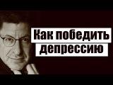 Михаил Лабковский Как победить депрессию