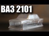 Обзор кузова ВАЗ 2101 от Hot_tab_body_works