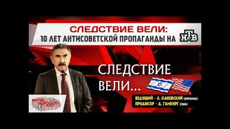 Передача Следствие вели 10 лет антисоветской пропаганды на НТВ смотреть онлайн без регистрации