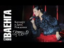 ЕЛЕНА ВАЕНГА - КОНЦЕРТ В ДЕНЬ РОЖДЕНИЯ 4K / ELENA VAENGA - CONCERT IN BIRTHDAY
