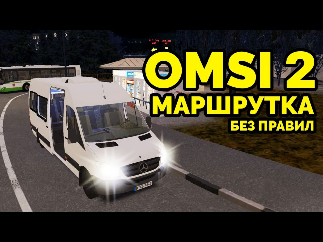 OMSI 2 - Маршрутка Mercedes-Benz Sprinter 313 CDI. Могэс, маршрут 6