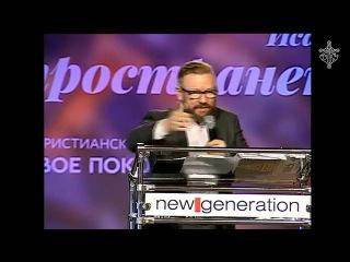 Вера в силу Бога (Алексей Ледяев), 07.08.16.