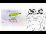 Рисуем иллюстрации! Как нарисовать птицу акварельными карандашами и линерами! #Dari_Art