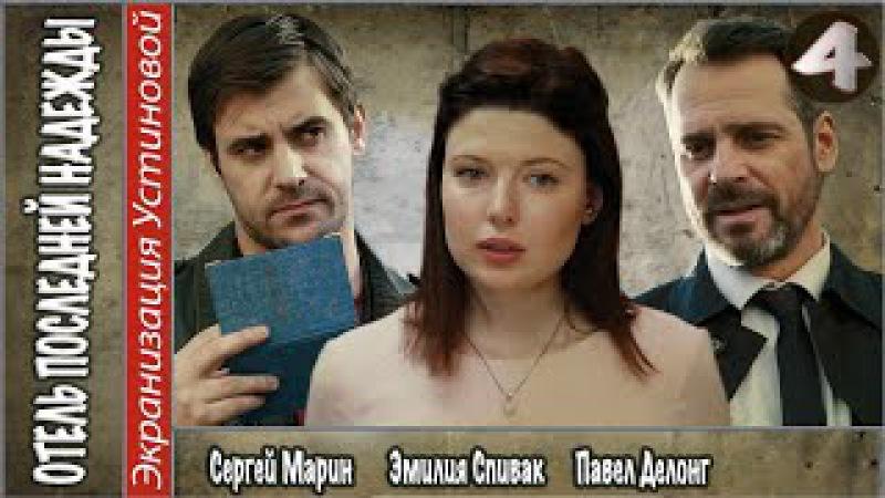 Отель последней надежды 2016 4 серия Детектив Устинова сериал смотреть онлайн без регистрации