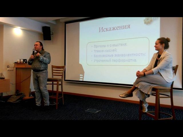 Чтобы понять других начни с себя. НЛП практик Базовый 2016 Юрий Чекчурин и Ольга Парханович