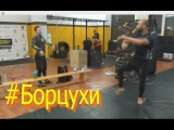 #Борцухи. Бомбящий  комплекс упражнений на выносливость #,jhwe[b. ,jv,zobq  rjvgktrc eghf;ytybq yf dsyjckbdjcnm