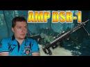 Warface: Болтовка AMP DSR-1