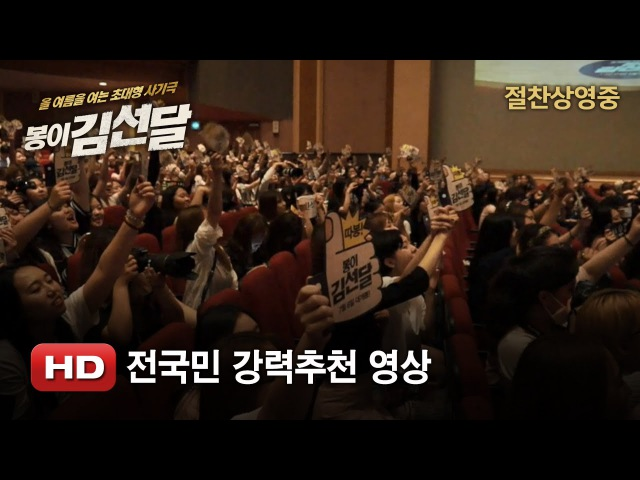 '봉이 김선달' 전국민 강력추천 영상
