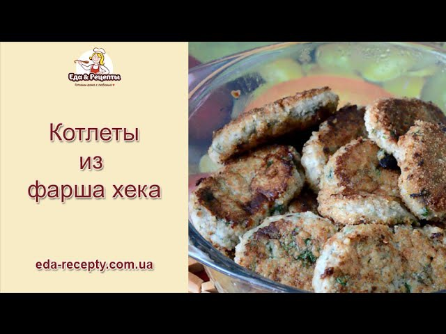 Рецепт котлет из готового рыбного фарша