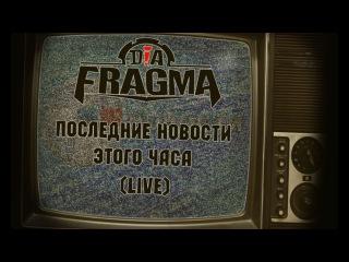 Dia-Fragma - Последние новости этого часа (live 24.12.2016)