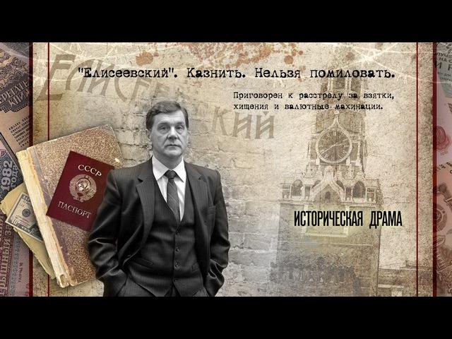Подпольные миллионеры в СССР