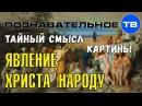 Тайный смысл картины Явление Христа народу (Познавательное ТВ, Владимир Девятов)