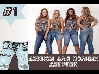 Модные джинсы для полных девушек №1/jeans plus size