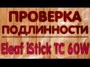 Проверка на подлинность Eleaf iStick TC 60W
