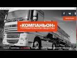 ☑️ Заполнение документов в ПО Компаньон Пошаговая инструкция для участия в п...