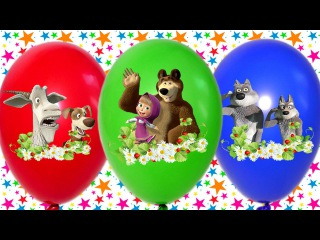 Маша и Медведь Лопаем шарики сюрприз игрушки для детей Masha and the Bear surprise toys unboxing #машаимедведь #фиксики #барбоскины #детскиеигрушки #игрушки #дети #ютуб #позитив