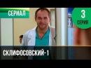 ▶️ Склифосовский 1 сезон 3 серия - Склиф - Мелодрама | Фильмы и сериалы - Русские мелодрамы