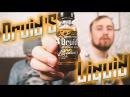 Обзор жидкости DRUID's liquid