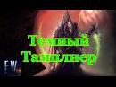 StarCraft Темный Тамплиер