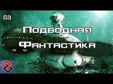 Игры о Подводной Фантастике (Old-Games.RU Podcast №53)