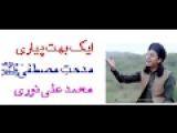 Wah Wah Sallay Alaa Muhammad Ali Raza Noori Nwe Naat 2017