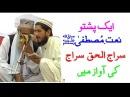 PASHTU NAAT SIRAJ UL HAQ SIRAJ ya muhammad mustafa hum jan
