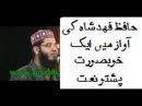 PASHTU NAAT HAFIZ FAHAD SHAH meelad sharif 2015 pirsabaq sharif