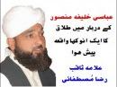Abbasi Khlifa mnsour k dor mein talaq ka Aik Ajeeb waqia By Allama Muhammad Saqib Raza Mustafai