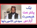 PASHTU NAAT SYED NORUL AMIN BACHA MIAN SHAH HUSAIN BACHA meelad sharif pirsabaq