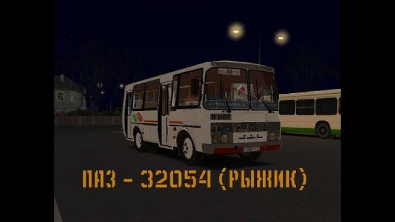 ПАЗ - 32054 (РЫЖИК) OMSI