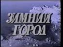 БАЛТИЙСК ЗИМОЙ