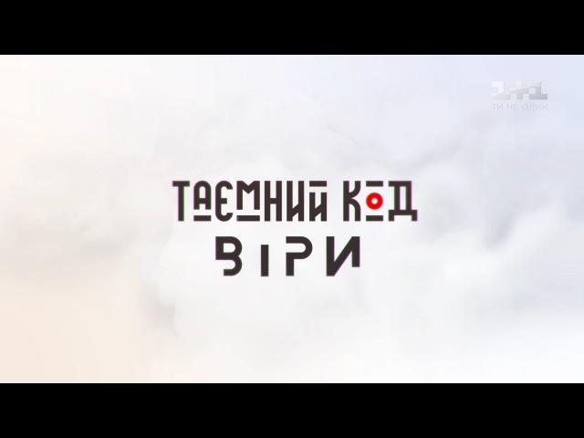 Смотреть Тайный код веры. Пасха - победа над смертью 1 сезон 4 серия на ovva.tv