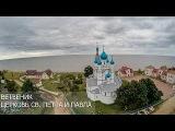 Ветвеник церковь св. Петра и Павла на берегу Чудского озера. Псковская область. Аэросъемка