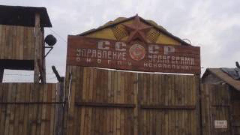 Лагерь из фильма Червоний