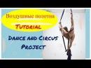 Воздушные полотна. Aerial Silks tutorial. Урок 3