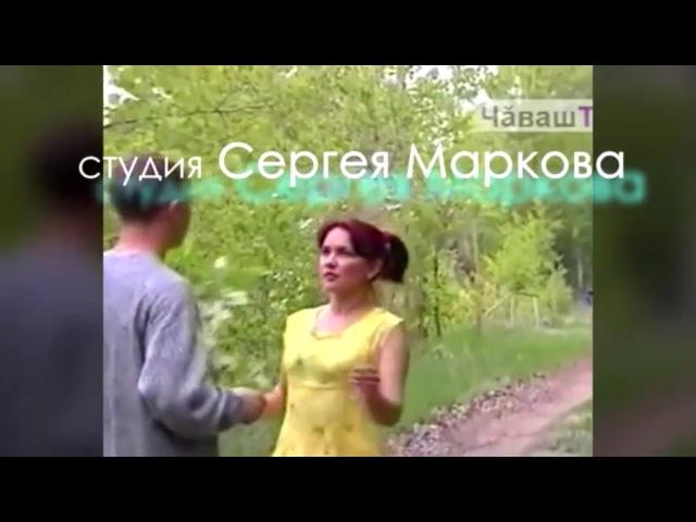 Алексей Шадриков - Кĕтсе ил мана савниçĕм *ORIGINALZVUK* marsmusic