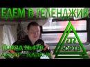 ЮРТВ 2016: Едем в Геленджик через Краснодар на поезде №476 Адлер - Казань и на электричке. [№151]