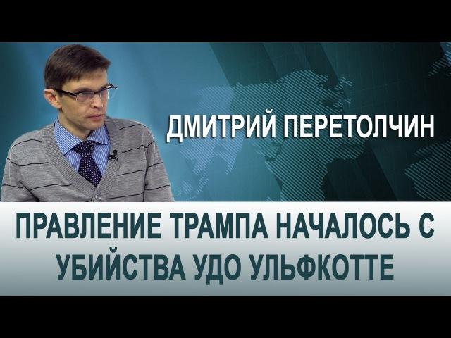 Дмитрий Перетолчин. Правление Трампа началось с убийства Удо Ульфкотте