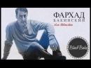Фархад Бакинский - Men Bilmedim ♛ 2017