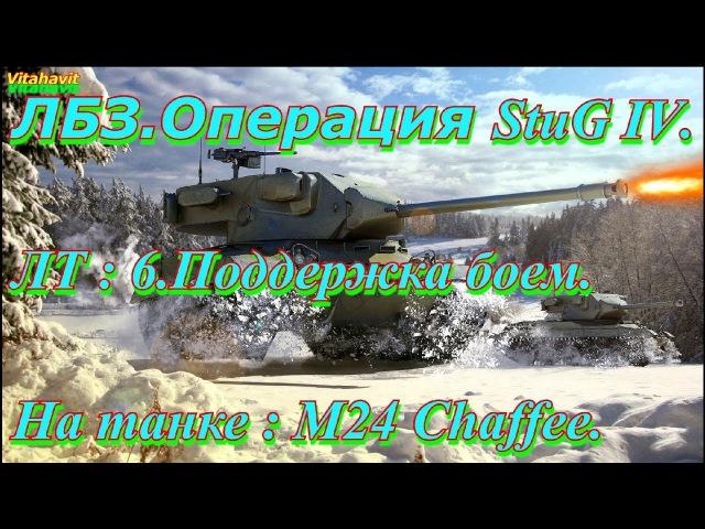 ЛБЗ.Операция Stug IV. ЛТ- 6.Поддержка боем. На танке- M24 Chaffee.