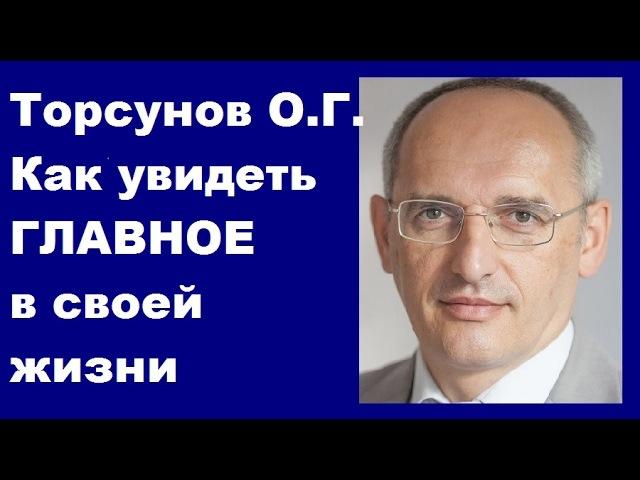 Торсунов О.Г. Как увидеть ГЛАВНОЕ в своей жизни