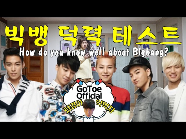 How many of the 50 BIGBANG songs can be heard in 4 minutes? [GoToe DANCE]