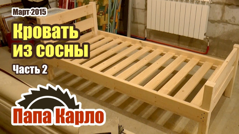 Кровать своими руками. Часть 2 Woodworking | Столярная мастерская