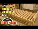 Кровать своими руками Часть 2 Woodworking Столярная мастерская
