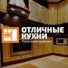 Кухни на заказ в Москве от производителя