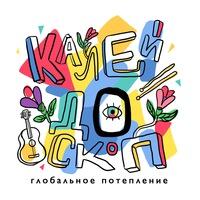 """Логотип """"ГЛОБАЛЬНОЕ ПОТЕПЛЕНИЕ"""""""