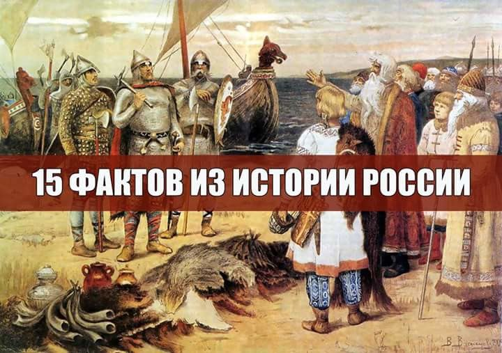 15 фактов из истории России, которые вы скорее всего не знали